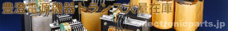 豊澄電源機器(トヨデン)製トランス即納