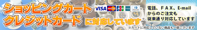 電子部品通販卸:福永電業