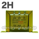 豊澄電源機器 2Hシリーズ