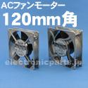 山洋電気AC 120mmファンモーター