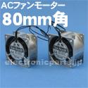 山洋電気AC 80mmファンモーター