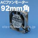山洋電気AC 92mmファンモーター