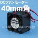 山洋電気DC 40mmファンモーター