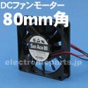 山洋電気DC 80mmファンモーター